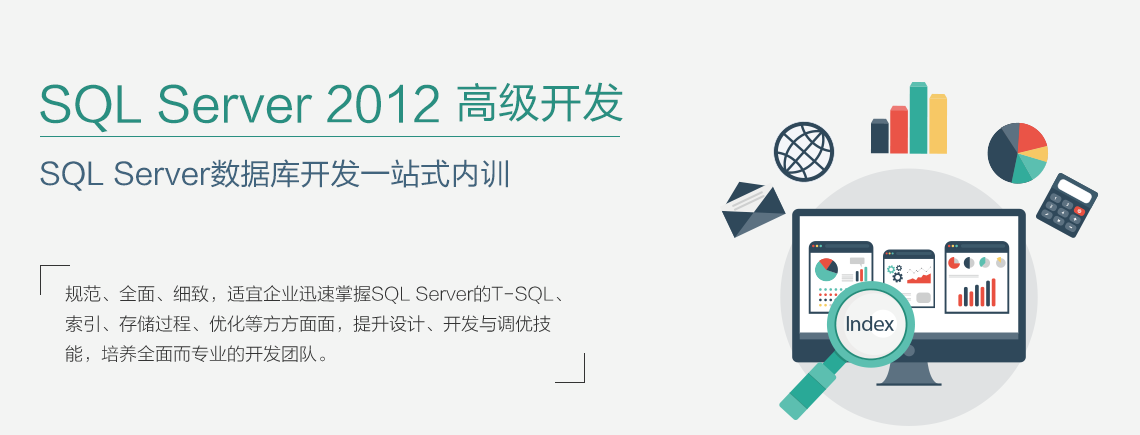 SQL Server 2012高级开发 企业内训