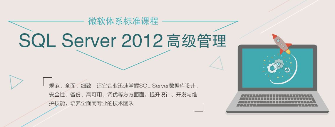 SQL Server 2012高级管理 企业内训