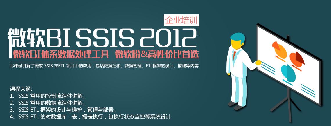 微软BI SSIS 2012 课程