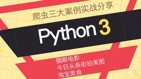 Python3现金捕鱼三大案例实战分享